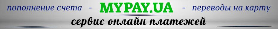 Сервис платежей в онлайн - MYPAY